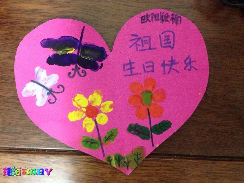 前两天老师发了一张爱心卡片